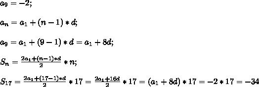 a_9=-2;\\\\a_n=a_1+(n-1)*d;\\\\a_9=a_1+(9-1)*d=a_1+8d;\\\\S_n=\frac{2a_1+(n-1)*d}{2}*n;\\\\S_{17}=\frac{2a_1+(17-1)*d}{2}*17=\frac{2a_1+16d}{2}*17=(a_1+8d)*17=-2*17=-34