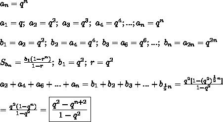 a_n=q^n\\\\a_1=q;\ a_2=q^2;\ a_3=q^3;\ a_4=q^4;...;a_n=q^n\\\\b_1=a_2=q^2;\ b_2=a_4=q^4;\ b_3=a_6=q^6;...;\ b_n=a_{2n}=q^{2n}\\\\S_{b_{n}}=\frac{b_1(1-r^n)}{1-r};\ b_1=q^2;\ r=q^2\\\\a_2+a_4+a_6+...+a_n=b_1+b_2+b_3+...+b_{\frac{1}{2}n}=\frac{q^2[1-(q^2)^{\frac{1}{2}n}]}{1-q^2}\\\\=\frac{q^2(1-q^n)}{1-q^2}=\boxed{\frac{q^2-q^{n+2}}{1-q^2}}