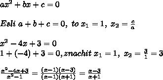ax^{2}+bx+c=0\\\\ Esli \ a+b+c=0, \ to \ x_{1}=1, \ x_{2}=\frac{c}{a}\\\\ x^{2}-4x+3=0\\ 1+(-4)+3=0, znachit \ x_{1} = 1, \ x_{2}=\frac{3}{1}=3\\\\ \frac{x^{2}-4x+3}{x^{2}-1}=\frac{(x-1)(x-3)}{(x-1)(x+1)}=\frac{x-3}{x+1}