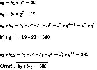 b_{5}=b_{1}*q^{4}=20\\\\b_{8}=b_{1}*q^{7}=19\\\\b_{5}*b_{8}=b_{1}*q^{4}*b_{1}*q^{7}=b_{1}^{2}*q^{4+7}=b_{1}^{2}*q^{11}\\\\b_{1}^{2}*q^{11}=19*20=380\\\\\\b_{3}*b_{10}=b_{1}*q^{2}*b_{1}*q^{9}=b_{1}^{2}*q^{11}=380\\\\Otvet:\boxed{b_{3}*b_{10}=380}