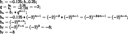 b_1=-0.125; b_=0.25;\\ q=\frac{b_2}{b_1}=\frac{0.25}{-0.125}=-2;\\ b_n=b_1*q^{n-1};\\ b_n=-0.125*(-2)^{n-1}=(-2)^{-3}*(-2)^{n-1}=(-2)^{-3+n-1}=(-2)^{n-4};\\ b_n=(-2)^{n-4};\\ b_7=(-2)^{7-4}=(-2)^3=-8;\\ b_7=-8
