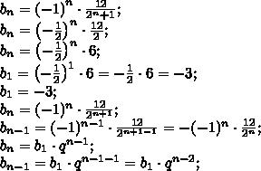 b_n=\left(-1\right)^n\cdot\frac{12}{2^n+1};\\b_n=\left(-\frac12\right)^n\cdot\frac{12}{2};\\b_n=\left(-\frac12\right)^n\cdot6;\\b_1=\left(-\frac12\right)^1\cdot6=-\frac12\cdot6=-3;\\b_1=-3;\\b_n=(-1)^n\cdot\frac{12}{2^{n+1}};\\b_{n-1}=(-1)^{n-1}\cdot\frac{12}{2^{n+1-1}}=-(-1)^n\cdot\frac{12}{2^n};\\b_n=b_1\cdot q^{n-1};\\b_{n-1}=b_1\cdot q^{n-1-1}=b_1\cdot q^{n-2};\\