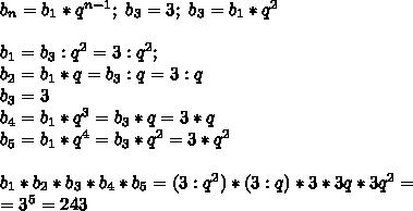 b_n=b_1*q^{n-1} ; \ b_3=3 ; \ b_3 = b_1*q^2 \\ \\ b_1 = b_3:q^2=3:q^2; \\b_2=b_1*q=b_3:q =3:q\\ b_3=3 \\ b_4=b_1*q^3=b_3*q=3*q \\ b_5 = b_1*q^4 = b_3*q^2=3*q^2 \\ \\ b_1*b_2*b_3*b_4*b_5 = (3:q^2)*(3:q)*3*3q*3q^2 = \\ =3^5=243