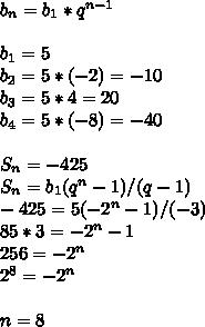 b_n = b_1*q^{n-1}\\\\ b_1 = 5\\ b_2 = 5*(-2) = -10\\ b_3 = 5*4 = 20\\ b_4 = 5*(-8) = -40\\\\ S_n = -425\\ S_n = b_1(q^n -1)/(q-1)\\ -425 = 5(-2^n-1)/(-3)\\ 85*3 = -2^n -1\\ 256 = -2^n\\ 2^8 = -2^n\\\\ n = 8