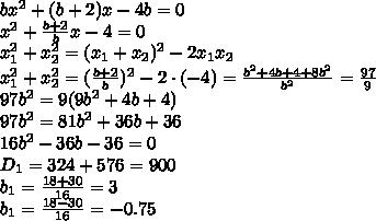 bx^2 + (b+2)x - 4b=0x^2 +  frac{b+2}{b} x - 4=0x_1^2+x_2^2=(x_1+x_2)^2-2x_1x_2x_1^2+x_2^2=(frac{b+2}{b})^2-2cdot(-4)=frac{b^2+4b+4+8b^2}{b^2}=frac{97}{9}97b^2=9(9b^2+4b+4)97b^2=81b^2+36b+3616b^2-36b-36=0D_1=324+576=900b_1= frac{18+30}{16} =3b_1= frac{18-30}{16} =-0.75