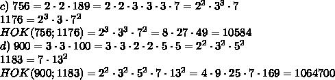 c)\;756=2\cdot2\cdot189=2\cdot2\cdot3\cdot3\cdot3\cdot7=2^2\cdot3^3\cdot7\\1176=2^3\cdot3\cdot7^2\\HOK(756;1176)=2^3\cdot3^3\cdot7^2=8\cdot27\cdot49=10584\\d)\;900=3\cdot3\cdot100=3\cdot3\cdot2\cdot2\cdot5\cdot5=2^2\cdot3^2\cdot5^2\\1183=7\cdot13^2\\HOK(900;1183)=2^2\cdot3^2\cdot5^2\cdot7\cdot13^2=4\cdot9\cdot25\cdot7\cdot169=1064700