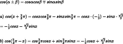 cos(\alpha\pm\beta)=cos\alpha cos\beta\mp sin\alpha sin\beta\\\\\\a)\ cos(x+\frac{2}{3}\pi)=cosxcos\frac{2}{3}\pi-sinxsin\frac{2}{3}\pi=cosx\cdot(-\frac{1}{2})-sinx\cdot\frac{\sqrt2}{2}\\\\=-\frac{1}{2}cosx-\frac{\sqrt2}{2}sinx\\\\\\b)\ cos(\frac{2}{3}\pi-x)=cos\frac{2}{3}\pi cosx+sin\frac{2}{3}\pi sinx=-\frac{1}{2}cosx+\frac{\sqrt2}{2}sinx