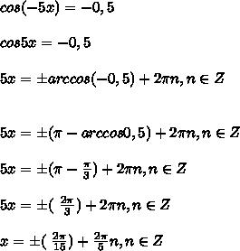 cos(-5x)=-0,5 \\  \\ cos5x=-0,5 \\  \\ 5x=\pm arccos(-0,5)+2 \pi n,n\in Z \\  \\ \\ 5x=\pm ( \pi -arccos0,5)+2 \pi n,n\in Z \\  \\ 5x=\pm ( \pi - \frac{ \pi }{3} )+2 \pi n,n\in Z \\  \\ 5x=\pm ( \ \frac{ 2\pi }{3} )+2 \pi n,n\in Z \\  \\  x=\pm ( \ \frac{ 2\pi }{15} )+ \frac{2 \pi }{5}  n,n\in Z