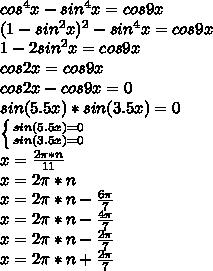 cos^4x-sin^4x=cos9x\\(1-sin^2x)^2-sin^4x=cos9x\\\1-2sin^2x=cos9x\\cos2x=cos9x\\cos2x-cos9x=0\\ sin(5.5x)*sin(3.5x)=0\\ \left \{ {{sin(5.5x)=0} \atop {sin(3.5x)=0}} \right. \\x=\frac{2\pi*n}{11}\\x=2\pi*n\\x=2\pi*n-\frac{6\pi}{7}\\x=2\pi*n-\frac{4\pi}{7}\\x=2\pi*n-\frac{2\pi}{7}\\x=2\pi*n+\frac{2\pi}{7}