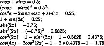 cos x+sin x=0.5;\\ (cos x+sin x)^2=0.5^2;\\ cos^2 x+2sin x cos x+sin^2 x=0.25;\\ 1+sin (2x)=0.25;\\ sin (2x)=-0.75;\\ sin^2 (2x)=(-0.75)^2=0.5625;\\ cos^2 (2x)=1-sin^2 (2x)=1-0.5625=0.4375;\\ cos (4x)=2cos^2 (2x)-1=2*0.4375-1=1.75