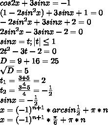 cos2x+3sinx=-1\\(1-2sin^2x)+3sinx+1=0\\-2sin^2x+3sinx+2=0\\2sin^2x-3sinx-2=0\\sinx=t;|t|\leq1\\2t^2-3t-2=0\\D=9+16=25\\\sqrt{D}=5\\t_1=\frac{3+5}{4}=2\\t_2=\frac{3-5}{4}=-\frac{1}{2}\\sinx=-\frac{1}{2}\\x=(-1)^{n+1}*arcsin\frac{1}{2}+\pi*n\\x=(-1)^{n+1}*\frac{\pi}{6}+\pi*n