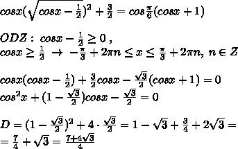 cosx(\sqrt{cosx-\frac{1}{2}})^2+\frac{3}{2}=cos\frac{\pi}{6}(cosx+1)\\\\ODZ:\; cosx-\frac{1}{2} \geq 0\; ,\;\\ cosx \geq \frac{1}{2}\; \to \; -\frac{\pi}{3}+2\pi n \leq x \leq \frac{\pi}{3}+2\pi n,\; n\in Z\\\\cosx(cosx-\frac{1}{2})+\frac{3}{2}cosx-\frac{\sqrt3}{2}(cosx+1)=0\\cos^2x+(1-\frac{\sqrt3}{2})cosx-\frac{\sqrt3}{2}=0\\\\D=(1-\frac{\sqrt3}{2})^2+4\cdot \frac{\sqrt3}{2}=1-\sqrt3+\frac{3}{4}+2\sqrt3=\\=\frac{7}{4}+\sqrt3=\frac{7+4\sqrt3}{4}