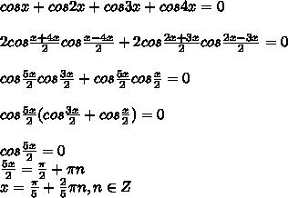 cosx+cos2x+cos3x+cos4x=0\\\\2cos \frac{x+4x}{2} cos \frac{x-4x}{2} +2cos \frac{2x+3x}{2} cos \frac{2x-3x}{2} =0\\\\cos \frac{5x}{2} cos \frac{3x}{2} +cos \frac{5x}{2} cos \frac{x}{2} =0\\\\cos \frac{5x}{2} (cos \frac{3x}{2} + cos \frac{x}{2}) =0\\\\cos \frac{5x}{2}=0\\ \frac{5x}{2}= \frac{ \pi }{2} + \pi n\\x= \frac{ \pi }{5} + \frac{2}{5}  \pi n, n\in Z