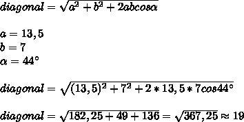 diagonal=\sqrt{a^2+b^2+2abcos \alpha }\\\\a=13,5\\b=7\\ \alpha =44^{\circ}\\\\diagonal=\sqrt{(13,5)^2+7^2+2*13,5*7cos44^{\circ}}\\\\diagonal=\sqrt{182,25+49+136}=\sqrt{367,25}\approx19