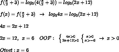 f(\frac{x}{2}+3)=log_5{(4(\frac{x}{2}+3))}=log_5{(2x+12)}\\\\f(x)=f(\frac{x}{2}+3)\; \; \to \; \;log_5{4x}=log_5{(2x+12)}\\\\4x=2x+12\\\\2x=12,\; \; x=6\; \; \; \; OOF:\; \;  \left \{ {{4x>0} \atop {2x+12>0}} \right.  \left \{ {{x>0} \atop {x>-6}} \right.\; \to \; x>0\\\\Otvet:x=6
