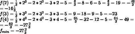 f(2)=\frac{1}{3}*2^3-2*2^2-3*2-5=\frac{8}{3}-8-6-5=\frac{8}{3}-19=-\frac{49}{3}\\=-16\frac{1}{3}\\f(3)=\frac{1}{3}*3^3-2*3^2-3*3-5=9-18-9-5=-23\\f(4)=\frac{1}{3}*4^3-2*4^2-3*4-5=\frac{64}{3}-32-12-5=\frac{64}{3}-49=\\=-\frac{83}{3}=-27\frac{2}{3}\\f_{min}=-27\frac{2}{3}