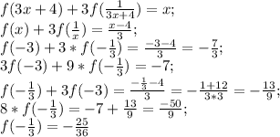 f(3x+4)+3f(\frac{1}{3x+4})=x;\\ f(x)+3f(\frac{1}{x})=\frac{x-4}{3};\\ f(-3)+3*f(-\frac{1}{3})=\frac{-3-4}{3}=-\frac{7}{3};\\ 3f(-3)+9*f(-\frac{1}{3})=-7;\\ f(-\frac{1}{3})+3f(-3)=\frac{-\frac{1}{3}-4}{3}=-\frac{1+12}{3*3}=-\frac{13}{9};\\ 8*f(-\frac{1}{3})=-7+\frac{13}{9}=\frac{-50}{9};\\ f(-\frac{1}{3})=-\frac{25}{36}