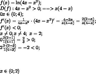 f(x)=\ln(4x-x^2);\\D(f):   4x-x^2>0;==>x(4-x)\\0x\in(0;4);\\f'(x)=\frac{1}{4x-x^2}\cdot(4x-x^2)'=\frac{4-2x}{x(4-x)}=\frac{2(2-x)}{x(4-x)};\\f'(x)<0;\\x\neq0; x\neq4;\ x=2;\\0\frac{2(2-1)}{1(4-1)}=\frac{2}{3}>0;\\2\frac{2\cdot(2-3)}{1(4-3)}=-2<0;\\\\\\\\x\in(0;2)