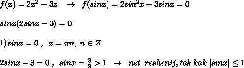 f(x)=2x^2-3x\; \; \; \to \; \; f(sinx)=2sin^2x-3sinx=0\\\\sinx(2sinx-3)=0\\\\1)sinx=0\; ,\; \; x=\pi n,\; n\in Z\\\\2sinx-3=0\; ,\; \; sinx=\frac{3}{2}>1\; \; \to \; \; net\; \; reshenij,tak\; kak\;  sinx  \leq 1