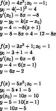 f(x)=4x^2; x_{0}=-1;\\ y_{0}=4(-1)^2=4\\ y'(x_{0})=8x=-8\\ y-y_{0}=k(x-x_{0})\\ y-4=-8(x+1)\\ y=8-8x+4=12-8x\\ \\ f(x)=3x^2+1;x_{0}=1\\ y_{0}=3+1=4\\ y'(x_{0})=6x=6\\ y-4=6(x-1)\\ y=6x-2\\ \\ f(x)=5x^2; x_{0}=1\\ y_0=5*1=5\\ y(x_{0})=10x=10\\ y-5=10(x-1)\\ y=10x-5\\