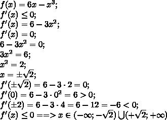 f(x)=6x-x^3;\\f'(x)\leq0;\\f'(x)=6-3x^2;\\f'(x)=0;\\6-3x^2=0;\\3x^2=6;\\x^2=2;\\x=\pm\sqrt{2};\\f'(\pm\sqrt{2})=6-3\cdot2=0;\\f'(0)=6-3\cdot0^2=6>0;\\f'(\pm2)=6-3\cdot4=6-12=-6<0;\\f'(x)\leq0==>x\in(-\infty;-\sqrt{2})\bigcup(+\sqrt{2};+\infty)