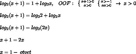 log_2(x+1)=1+log_2x,\; \; \; OOF:\; \;  \left \{ {{x+1>0} \atop {x>0}} \right. \;  \left \{ {{x>-1} \atop {xx>0}} \right. \; \to \; x>0\\\\log_2(x+1)=log_22+log_2x\\\\log_2(x+1)=log_2(2x)\\\\x+1=2x\\\\x=1 -\; otvet