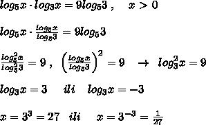 log_5xcdot log_3x=9log_53; ,; ; ; ; x textgreater 0log_5xcdot frac{log_5x}{log_53}=9log_53frac{log_5^2x}{log_5^23}=9; ,; ; left (frac{log_5x}{log_53}right )^2=9; ; ; to ; ; log_3^2x=9log_3x= 3; ; ; ; ; ili; ; ; ; log_3x=-3x=3^3=27; ; ; ili; ; ; ; ; x=3^{-3}=frac{1}{27}