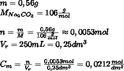m=0,56g\\M_{Na_{2}CO_{3}}=106\frac{g}{mol}\\\\n=\frac{m}{M}=\frac{0,56g}{106\frac{g}{mol}}\approx0,0053mol\\V_{r}=250mL=0,25dm^{3}\\\\C_{m}=\frac{n}{V_{r}}=\frac{0,0053mol}{0,25dm^{3}}=0,0212\frac{mol}{dm^{3}}