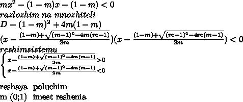 mx^2-(1-m)x-(1-m) < 0 \\razlozhim \ na \ mnozhiteli \\D=(1-m)^2+4m(1-m)\\(x-\frac{(1-m)+\sqrt{(m-1)^2-4m(m-1)}}{2m})(x-\frac{(1-m)+\sqrt{(m-1)^2-4m(m-1)}}{2m}) <0\\reshim sistemu\\ \left \{ {{x-\frac{(1-m)+\sqrt{(m-1)^2-4m(m-1)}}{2m}>0} \atop {x-\frac{(1-m)+\sqrt{(m-1)^2-4m(m-1)}}{2m}<0}} \right. \\reshaya \ poluchim \\m (0;1) \ imeet reshenia