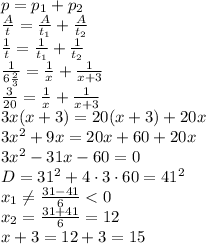 p=p_1+p_2\\\ \frac{A}{t} = \frac{A}{t_1} + \frac{A}{t_2} \\\ \frac{1}{t} = \frac{1}{t_1} + \frac{1}{t_2} \\\ \frac{1}{6 \frac{2}{3} } = \frac{1}{x} + \frac{1}{x+3} \\\ \frac{3}{20 } = \frac{1}{x} + \frac{1}{x+3} \\\3x(x+3)=20(x+3)+20x\\\3x^2+9x=20x+60+20x\\\3x^2-31x-60=0\\\D=31^2+4\cdot3\cdot60=41^2\\\x_1 \neq  \frac{31-41}{6} <0\\\x_2 = \frac{31+41}{6}=12\\\x+3=12+3=15