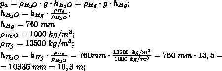 p_a=\rho_{H_2O}\cdot g\cdot h_{H_2O}=\rho_{Hg}\cdot g\cdot h_{Hg};\\h_{H_2O}=h_{Hg}\cdot\frac{\rho_{Hg}}{\rho_{H_2O}};\\h_{Hg}=760\ mm\\\rho_{H_2O}=1000\ kg/m^3;\\\rho_{Hg}=13500\ kg/m^3;\\h_{H_2O}=h_{Hg}\cdot\frac{\rho_{Hg}}{\rho_{H_2O}}=760 mm\cdot\frac{13500\ kg/m^3}{1000\ kg/m^3}=760\ mm\cdot13,5=\\=10336\ mm =10,3\ m;\\