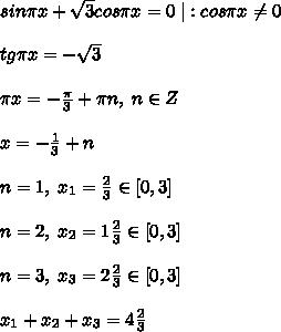sin\pi x+\sqrt3cos\pi x=0\; |:cos\pi x\ne 0\\\\tg\pi x=-\sqrt3\\\\\pi x=-\frac{\pi}{3}+\pi n,\; n\in Z\\\\x=-\frac{1}{3}+n\\\\n=1,\; x_1=\frac{2}{3}\in [0,3]\\\\n=2,\; x_2=1\frac{2}{3}\in [0,3]\\\\n=3,\; x_3=2\frac{2}{3}\in [0,3]\\\\x_1+x_2+x_3=4\frac{2}{3}