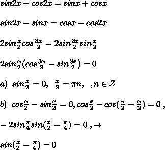 sin2x+cos2x=sinx+cosx\\\\sin2x-sinx=cosx-cos2x\\\\2sin\frac{x}{2}cos\frac{3x}{2}=2sin\frac{3x}{2}sin\frac{x}{2}\\\\2sin\frac{x}{2}(cos\frac{3x}{2}-sin\frac{3x}{2})=0\\\\a)\; \; sin\frac{x}{2}=0,\; \; \frac{x}{2}=\pi n,\; \;, n\in Z\\\\b)\; \; cos\frac{x}{2}-sin\frac{x}2}=0,cos\frac{x}{2}-cos(\frac{\pi}{2}-\frac{x}{2})=0\; ,\\\\-2sin\frac{\pi}{4}sin(\frac{x}{2}-\frac{\pi}{4})=0\;  ,\to \; \; \\\\sin(\frac{x}{2}-\frac{\pi}{4})=0