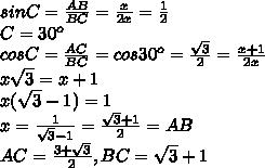 sinC= \frac{AB}{BC}= \frac{x}{2x}= \frac{1}{2} \\ C=30^o \\ cos C= \frac{AC}{BC}= cos30^o= \frac{ \sqrt{3} }{2}  = \frac{x+1}{2x} \\ x \sqrt{3}=x+1 \\ x(\sqrt{3}-1)=1 \\ x= \frac{1}{\sqrt{3}-1}= \frac{\sqrt{3}+1}{2} =AB \\ AC= \frac{3+\sqrt{3}}{2}, BC=\sqrt{3}+1