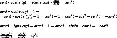 sint*cost*tgt=sint*cost* \frac{sint}{cost}=sin^2t\\\\sint*cost*ctgt-1=\\=sint*cost* \frac{cost}{sint}-1=cos^2t-1=cos^2t-cos^2-sin^2t=-sin^2t\\\\sin^2t-tgt*ctgt=sin^2t-1=sin^2t-sin^2t-cos^2t=-cos^2t\\\\ \frac{1-cos^2t}{1-sin^2t}= \frac{sin^2t}{cos^2t}=tg^2t