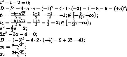 t^2-t-2=0;\\D=b^2-4\cdot a\cdot c=(-1)^2-4\cdot1\cdot(-2)=1+8=9=(\pm3)^2;\\t_1=\frac{-b-\sqrt D}{2\cdot a}=\frac{1-3}{2}=\frac{-2}{2}=-1;\notin\left[-\frac{9}{16};+\infty\right);\\t_1=\frac{-b+\sqrt D}{2\cdot a}=\frac{1+3}{2}=\frac{4}{2}=2;\in\left[-\frac{9}{16};+\infty\right);\\x^2-\frac32x=2;\\2x^2-3x-4=0;\\D_1=(-3)^2-4\cdot2\cdot(-4)=9+32=41;\\x_1=\frac{3-\sqrt{41}}{4};\\x_2=\frac{3+\sqrt{41}}{4};\\