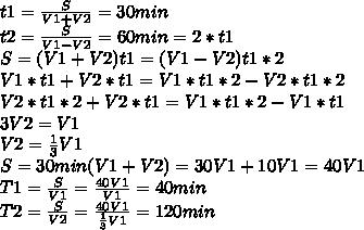 t1=\frac{S}{V1+V2}=30min\\ t2=\frac{S}{V1-V2}=60min=2*t1\\ S=(V1+V2)t1=(V1-V2)t1*2\\ V1*t1+V2*t1=V1*t1*2-V2*t1*2\\ V2*t1*2+V2*t1=V1*t1*2-V1*t1\\ 3V2=V1\\ V2=\frac{1}{3}V1\\ S=30min(V1+V2)=30V1+10V1=40V1\\ T1=\frac{S}{V1}=\frac{40V1}{V1}=40min\\ T2=\frac{S}{V2}=\frac{40V1}{\frac{1}{3}V1}=120min