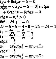 tgx+6ctgx-5=0 \ \frac{1}{ctgx} +6ctgx-5=0 | *ctgx \ 1+6 ctg^{2} x-5ctgx=0 \ ctgx=t, t>0 \ 6 t^{2} -5t+1=0 \ D=5*5-4*6=25-24=1 \ t_{1} = \frac{5+1}{12} = \frac{6}{12} = \frac{1}{2} \ t_{2} = \frac{5-1}{12} = \frac{4}{12} = \frac{1}{3} \ ctgx= \frac{1}{2} \ x_{1} =arcctg \frac{1}{2}+\pi n, n E z \ ctgx= \frac{1}{3} \ x_{2} =arcctg \frac{1}{3}+\pi n, n E z