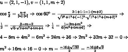 u= (2, 1, -1), v= (1, 1, m + 2) \\ \cos \frac{\pi}{3} = \frac{u \cdot v} {|u| \cdot |v|} \Rightarrow \cos 60\º=\frac{2\cdot1+1\cdot1-1\cdot(m+2)}{\sqrt{2^2+1^2+(-1)^2}\cdot \sqrt{1^2+1^2+(m+2)^2}} \Rightarrow \\ \frac12=\frac{3-m-2}{\sqrt6 \cdot \sqrt{2+m^2+4m+4}} \Rightarrow \frac14=\frac{1-2m+m^2}{6(m^2+4m+6)} \Rightarrow \\ 4-8m+4m^2=6m^2+24m+36 \Rightarrow 2m^2+32m+32=0 \Rightarrow\\ m^2+16m+16=0 \Rightarrow m=\frac{-16\pm\sqrt{192}}{2}=\frac{-16\pm8\sqrt{3}}{2}\\