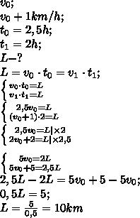 v_0;\\v_0+1km/h;\\t_0=2,5h;\\t_1=2h;\\L-?\\L=v_0\cdot t_0=v_1\cdot t_1;\\ \left \{ {{v_0\cdot t_0=L} \atop {v_1\cdot t_1=L}} \right.\\ \left \{ {{2,5v_0=L} \atop {(v_0+1)\cdot2=L}} \right.  \\ \left \{ {{2,5v_0=L \times2} \atop {2v_0+2=L \times2,5}} \right.\\\\ \left \{ {{5v_0=2L} \atop {5v_0+5=2,5L}} \right.\\2,5L-2L=5v_0+5-5v_0;\\0,5L=5;\\L=\frac{5}{0,5}=10 km