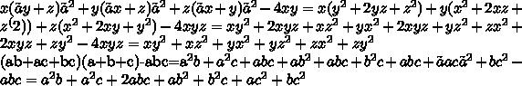 x(〖y+z)〗^2+y(〖x+z)〗^2+z(〖x+y)〗^2-4xy=x(y^2+2yz+z^2 )+y(x^2+2xz+z^(2))+z(x^2+2xy+y^2 )-4xyz=xy^2+2xyz+xz^2+yx^2+2xyz+yz^2+zx^2+2xyz+zy^2-4xyz=xy^2+xz^2+yx^2+yz^2+zx^2+zy^2(ab+ac+bc)(a+b+c)-abc=a^2 b+a^2 c+abc+ab^2+abc+b^2 c+abc+〖ac〗^2+bc^2-abc=a^2 b+a^2 c+2abc+ab^2+b^2 c+ac^2+bc^2