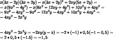 x(3x-2y)(3x+2y)-x(3x+2y)^2+2xy(5x+2y) = \\ = x(9x^2-4y^2)-x(9x^2+12xy+4y^2)+10x^2y+4xy^2= \\ = 9x^3-4xy^2-9x^3-12x^2y-4xy^2+10x^2y+4xy^2=\\ - 4xy^2-2x^2y \\ \\ \\ -4xy^2-2x^2y=-2xy(y-x)=-2*(-1)*0,5(-1-0,5)= \\ = 2*0,5*(-1.5)=-1,5