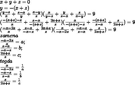 x+y+z=0\\y=-(x+z)\\(\frac{y-z}{x}+\frac{z-x}{y}+\frac{x-y}{z})(\frac{x}{y-z}+\frac{y}{z-x}+\frac{z}{x-y})=9\\(\frac{-(x+z)-z}{x}+\frac{z-x}{-(x+z)}+\frac{2x+z}{z})(\frac{x}{-(x+z)-z}+\frac{-(x+z)}{z-x}+\frac{z}{2x+z})=9\\(\frac{-x-2z}{x}+\frac{z-x}{-x-z}+\frac{2x+z}{z})(\frac{x}{-x-2z}+\frac{-x-z}{z-x}+\frac{z}{2x+z})=9\\zamena \\\frac{-x-2z}{x}=a;\\\frac{z-x}{-x-z}=b;\\\frac{2x+z}{z}=c;\\togda\\\frac{x}{-x-2z}=\frac{1}{a}\\\frac{-x-z}{z-x}=\frac{1}{b}\\\frac{z}{2x+z}=\frac{1}{c}\\