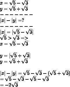 x= \sqrt{5} - \sqrt{3} \\ y=  \sqrt{5}+ \sqrt{3}  \\ ------- \\ |x|-|y|=? \\ ------- \\ |x|=| \sqrt{5}- \sqrt{3}|   \\ \sqrt{5}>\sqrt{3} => \\  x= \sqrt{5}- \sqrt{3} \\  \\ y=| \sqrt{5}+ \sqrt{3}| \\ y= \sqrt{5}+ \sqrt{3} \\  \\ |x|-|y|= \sqrt{5}- \sqrt{3}-( \sqrt{5}+ \sqrt{3}) \\ = \sqrt{5}- \sqrt{3}- \sqrt{5}- \sqrt{3} \\ =-2 \sqrt{3}