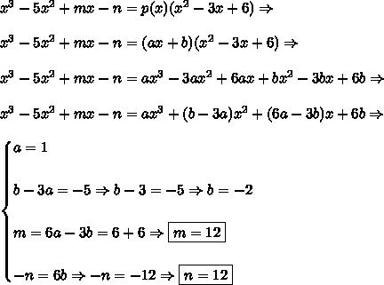 x^{3} -5 x^{2}+mx-n = p(x)(x^{2}-3x+6)\Rightarrow\\\\x^{3} -5 x^{2}+mx-n = (ax+b)(x^{2}-3x+6)\Rightarrow\\\\x^{3} -5 x^{2}+mx-n = ax^3-3ax^2+6ax+bx^2-3bx+6b\Rightarrow\\\\x^{3} -5 x^{2}+mx-n = ax^3+(b-3a)x^2+(6a-3b)x+6b\Rightarrow\\\\\begin{cases}a=1\\\\b-3a=-5\Rightarrow b-3=-5\Rightarrow b=-2\\\\m=6a-3b=6+6\Rightarrow\boxed{m=12}\\\\-n=6b\Rightarrow -n=-12\Rightarrow\boxed{n=12}\end{cases}