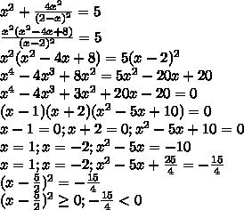 x^2+\frac{4x^2}{(2-x)^2}=5 \\ \frac{x^2(x^2-4x+8)}{(x-2)^2}=5 \\ x^2(x^2-4x+8)=5(x-2)^2 \\ x^4-4x^3+8x^2=5x^2-20x+20 \\ x^4-4x^3+3x^2+20x-20=0 \\ (x-1)(x+2)(x^2-5x+10)=0 \\ x-1=0; x+2=0; x^2-5x+10=0 \\ x=1; x=-2; x^2-5x=-10 \\ x=1; x=-2; x^2-5x+\frac{25}{4}=-\frac{15}{4} \\ \ \ \ \ \ \ (x-\frac{5}{2})^2=-\frac{15}{4} \\ (x-\frac{5}{2})^2\geq0; -\frac{15}{4}<0