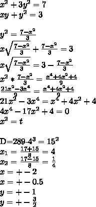 x^2+3y^2=7\\xy+y^2=3\\\\y^2=\frac{7-x^2}{3}\\x\sqrt{\frac{7-x^2}{3}}+\frac{7-x^2}{3}=3\\x\sqrt{\frac{7-x^2}{3}}=3-\frac{7-x^2}{3}\\x^2*\frac{7-x^2}{3}=\frac{x^4+4x^2+4}{9}\\\frac{21x^2-3x^4}{9}=\frac{x^4+4x^2+4}{9}\\21x^2-3x^4=x^4+4x^2+4\\ 4x^4-17x^2+4=0\\x^2=t\\ D=289-4^3=15^2\\x_{1}=\frac{17+15}{8}=4\\   x_{2}=\frac{17-15}{8}=\frac{1}{4}\\x=+-2\\x=+-0.5\\y=+-1\\y=+-\frac{3}{2}