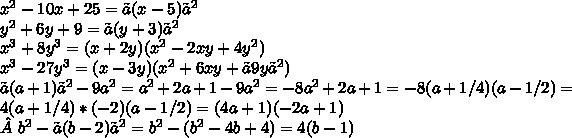 x^2-10x+25=〖(x-5)〗^2\\y^2+6y+9=〖(y+3)〗^2\\x^3+8y^3=(x+2y)(x^2-2xy+4y^2)\\x^3-27y^3=(x-3y)(x^2+6xy+〖9y〗^2)\\〖(a+1)〗^2-9a^2=a^2+2a+1-9a^2=-8a^2+2a+1=-8(a+1/4)(a-1/2)=4(a+1/4)*(-2)(a-1/2)=(4a+1)(-2a+1)\\b^2-〖(b-2)〗^2=b^2-(b^2-4b+4)=4(b-1)