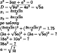 x^2-3ax+a^2=0\\D=\sqrt{9a^2-4a^2}=\sqrt{5}a\\x_{1}=\frac{3a+\sqrt{5}a}{2}\\x_{2}=\frac{3a-\sqrt{5}a}{2}\\po\ usloviy\\(\frac{3a+\sqrt{5}a}{2})^2+     (\frac{3a-\sqrt{5}a}{2})^2=1.75\\(3a+\sqrt{5}a)^2+(3a-\sqrt{5}a)^2=7\\18a^2+10a^2=7\\28a^2=7\\a=\sqrt{\frac{7}{28}}