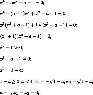 x^4+ax^2+a-1=0;\\\\x^4+(a-1)x^2+x^2+a-1=0;\\\\x^2(x^2+a-1)+1*(x^2+a-1)=0;\\\\(x^2+1)(x^2+a-1)=0;\\\\x^2+1>0;\\\\x^2+a-1=0;\\\\x^2=1-a;\\\\1-a \geq 0; a <1; x_1=-\sqrt{1-a};x_2=\sqrt{1-a};\\\\a=1;x_1=x_2=0;